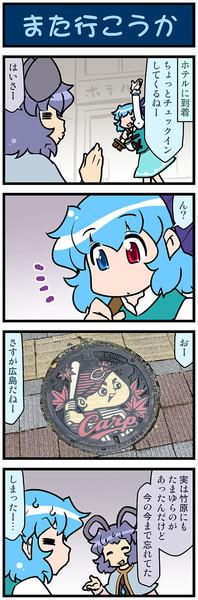 がんばれ小傘さん 3791