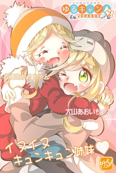 【ゆるキャン△】イヌイヌキュンキュン姉妹♡