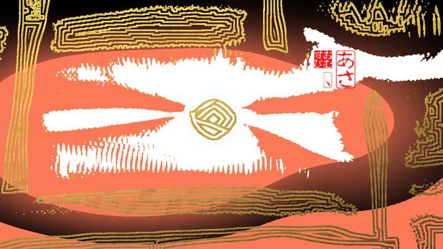 「あさ」※線画・金色・背景朱色・おむ09285