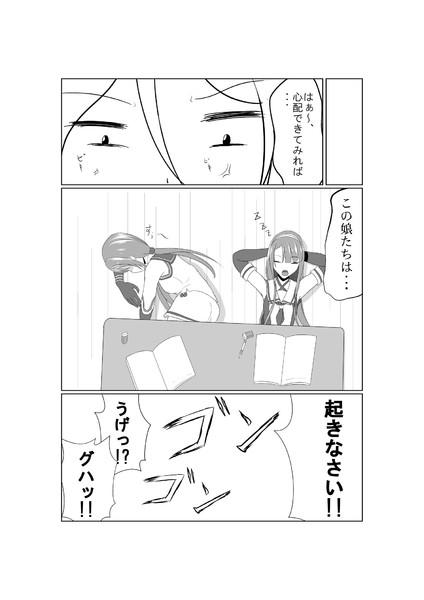 がけっぷち艦娘⑤