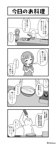 生放送4コマ