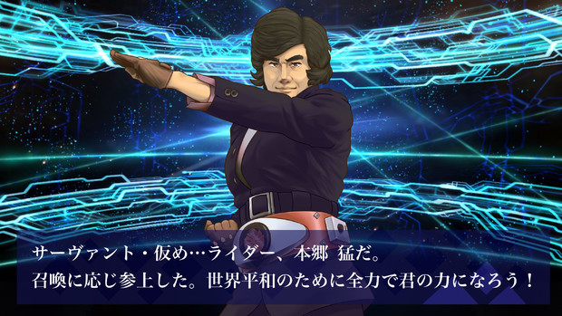 【FGO】英雄召喚【ライダー】