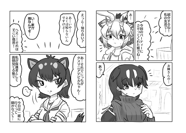 LET'S PARTY(その5)