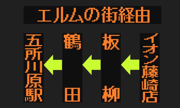【2021.4.1より経路変更】弘前~五所川原線(エルムの街経由)のLED方向幕(弘南バス)