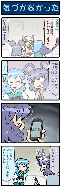 がんばれ小傘さん 3794