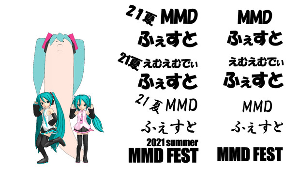 21夏MMDふぇすとロゴセット配布