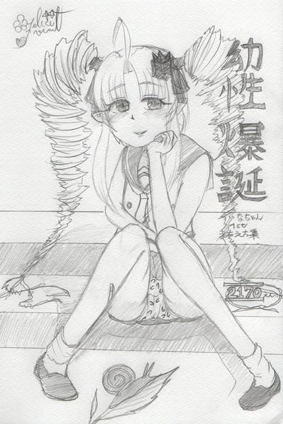 カタツムリ視線からの 幼女鑑賞(ついなちゃん) 〔文字無〕