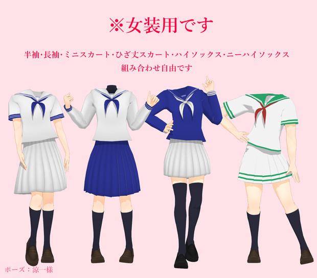 """【MMD衣装】""""女装用""""セーラー服"""