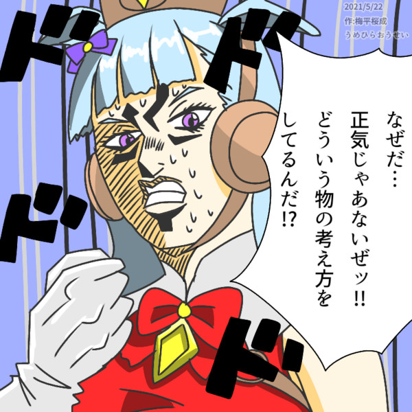 【ウマ娘】パンナコッタ・フーゴルシ