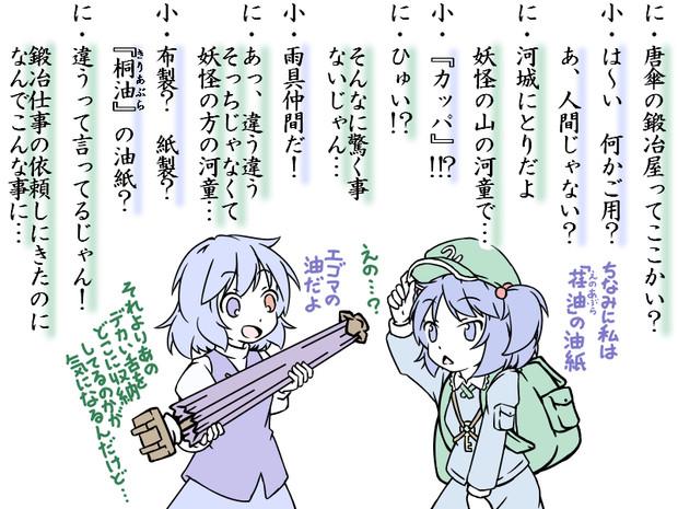 付喪神井戸端譚 [71]