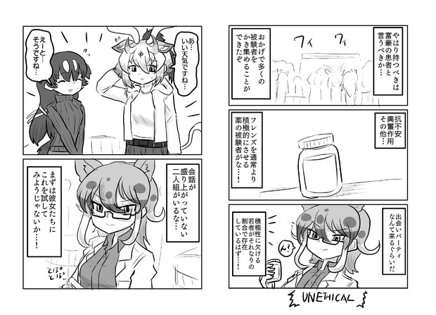 LET'S PARTY(その7)