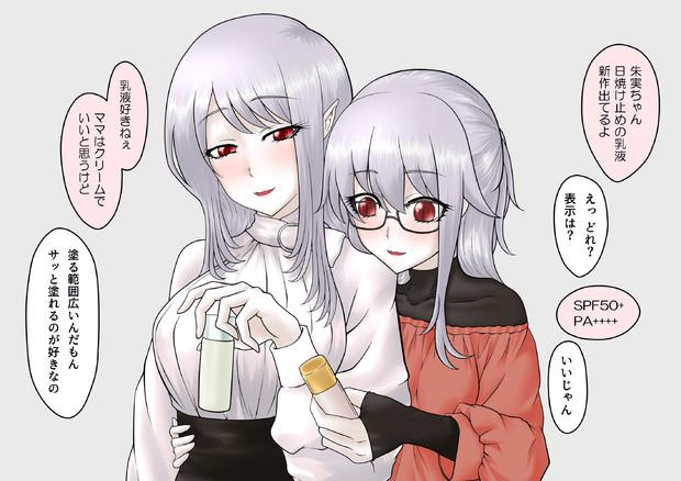 メガネ吸血鬼ちゃん 買い物