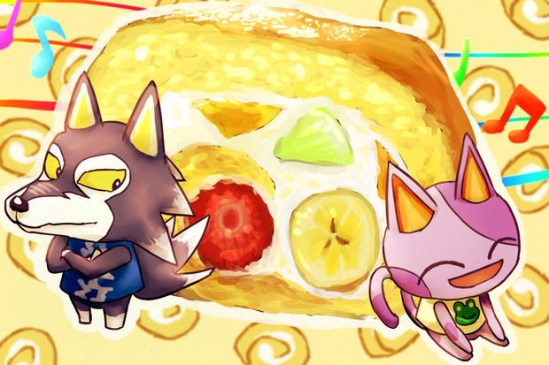 ロールケーキ~♪おいしいロールケーキ~♪