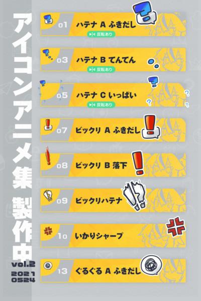 【アニメ素材】アイコンアニメ素材vol.1