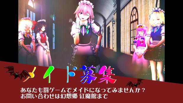 【MMDポスター祭り2021】メイド募集?