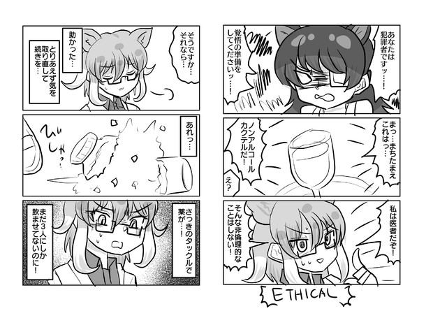 LET'S PARTY(その10)
