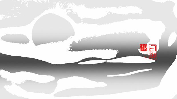 「日脚」※透過効果・おむ09299