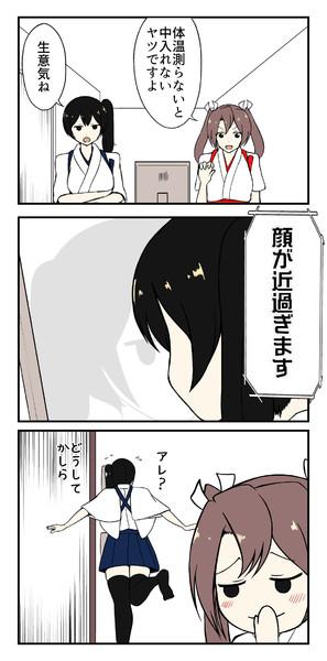 サーモ体温計加賀さん