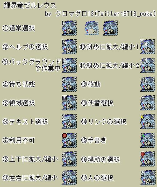 【モンスターアイコン】輝界竜ゼルレウス