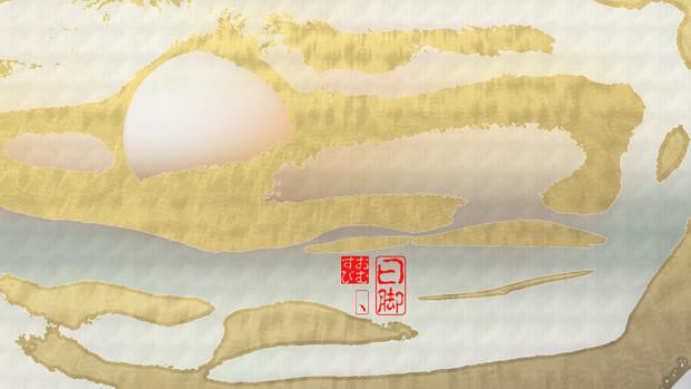 「日脚」※透過効果・金色・おむ09300
