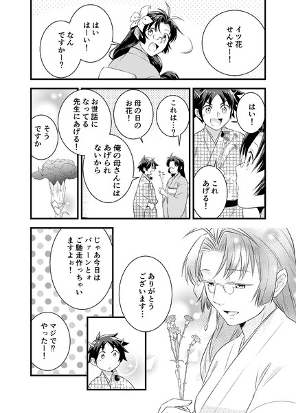 続・母の日