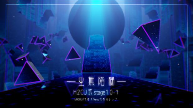 ステージ配布-虫无阶梯·H2CU式stage10-1