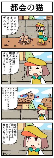 ねこ四コマ 都会の猫