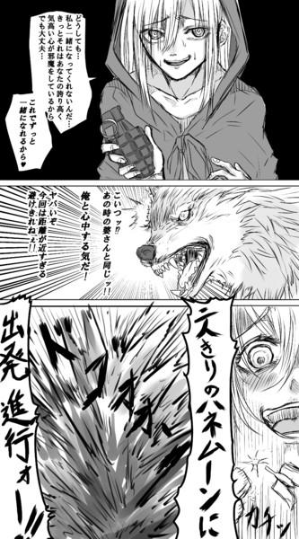 食に飢えてる狼と愛に飢えてる赤ずきん6