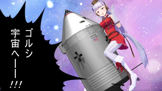 ゴルシ宇宙へーー!!!