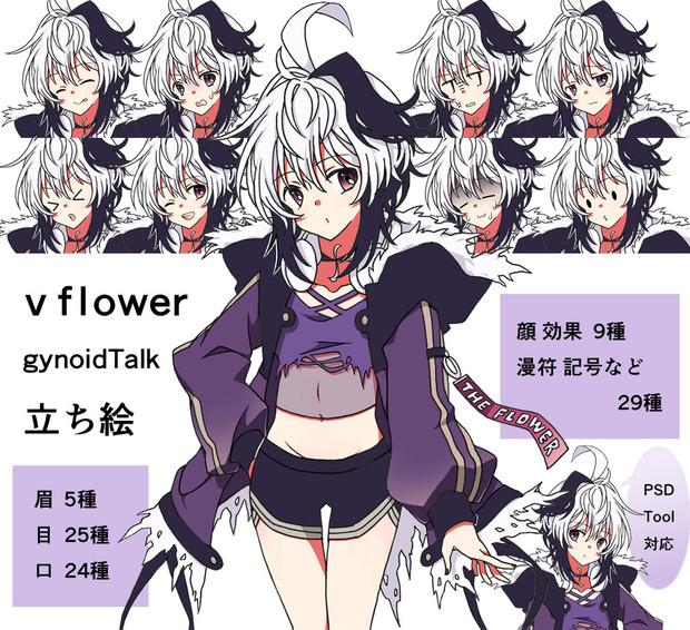 【立ち絵】v flower