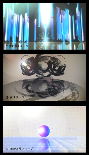 三種のステージ【ステージ配布】