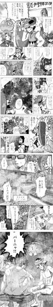トレーナー漫画【誘惑のにんじん】