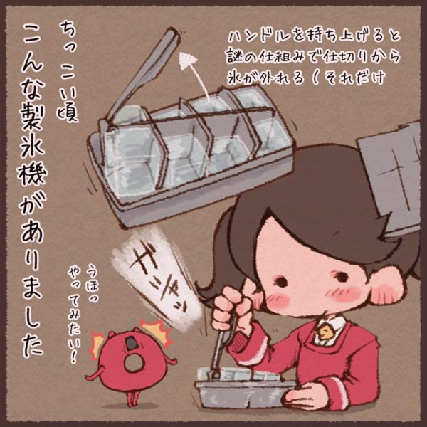 龍驤ちゃんと浮輪さんと製氷機