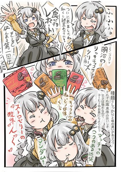 「メシ顔あかりちゃんの食レポじゃい!」1/2 第一回メシ顔!あかりちゃんの食べ物レポート!