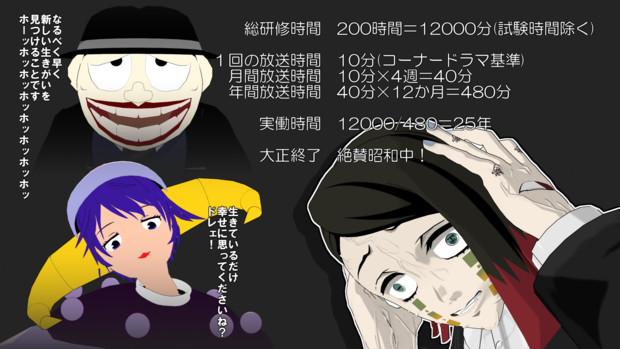 【魘夢の受難】ようこそ昭和へ!