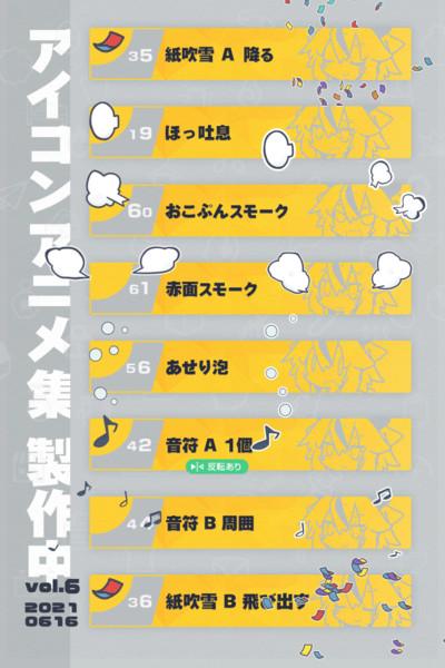 アイコンアニメ素材vol.6