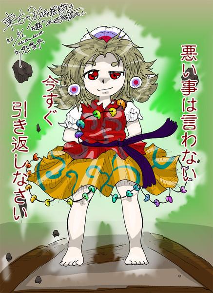 玉造魅須丸神