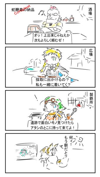 エリキシル剤(毒)