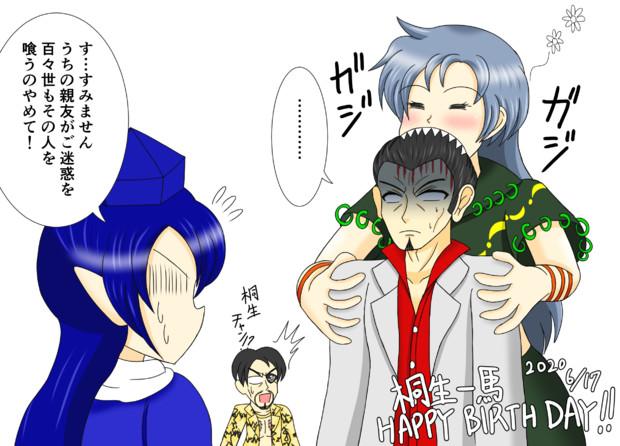 堂島の龍VS龍殺しのプリンセス