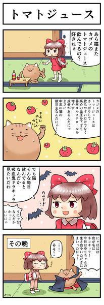 ねこ四コマ トマトジュース