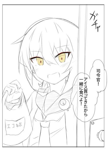 #今日のらくがき皐月ちゃん67