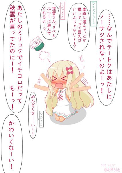 ぷんすかグレカーレちゃん