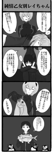 純情乙女別レイちゃん