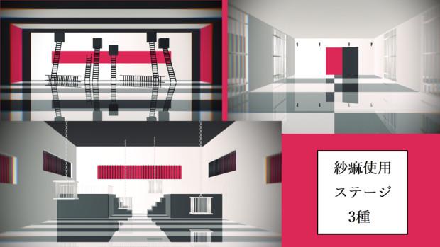 紗痲使用ステージ三種