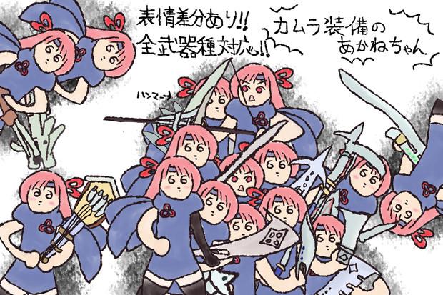 カムラ装備のあかねちゃん(ミノト作)