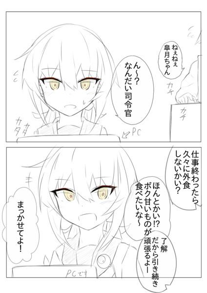 #今日のらくがき皐月ちゃん69