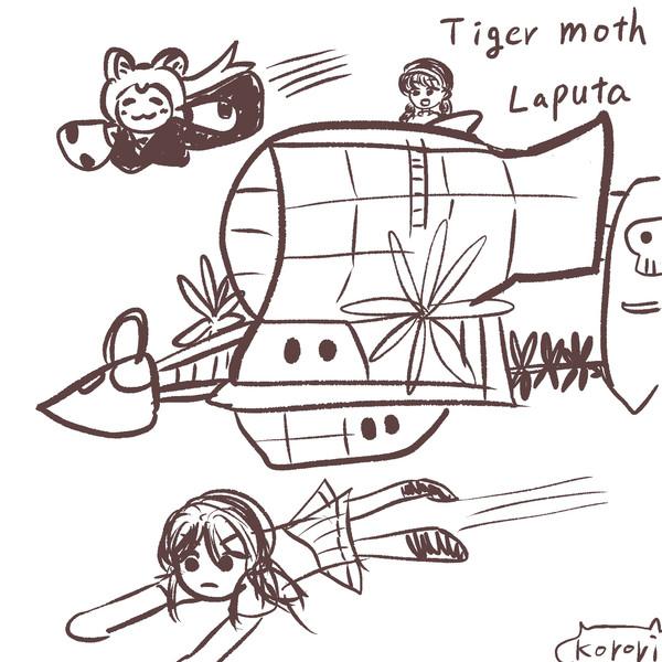 空飛ぶタイガーモス号とりつ姉とゆりちゃん
