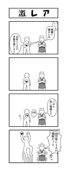 教育4コマ