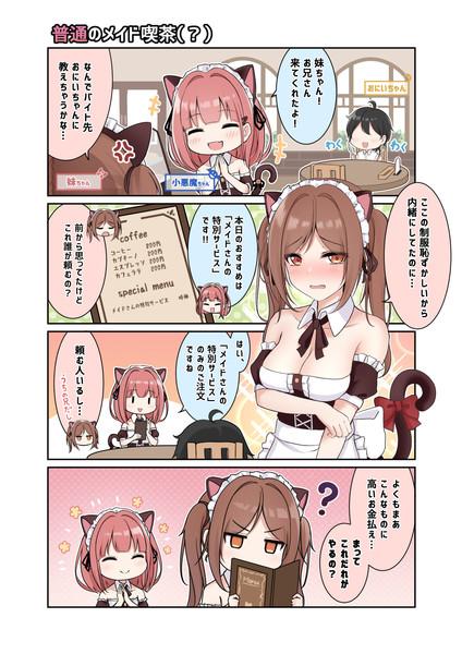 普通のメイド喫茶(?)