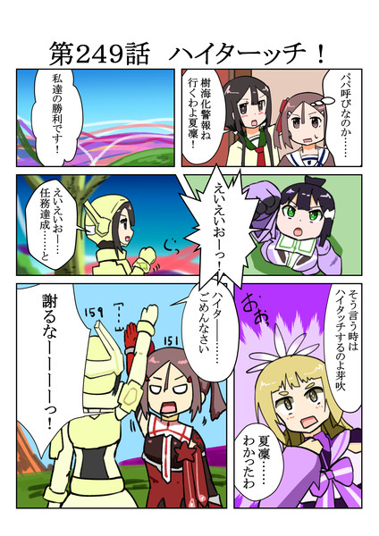 ゆゆゆい漫画249話
